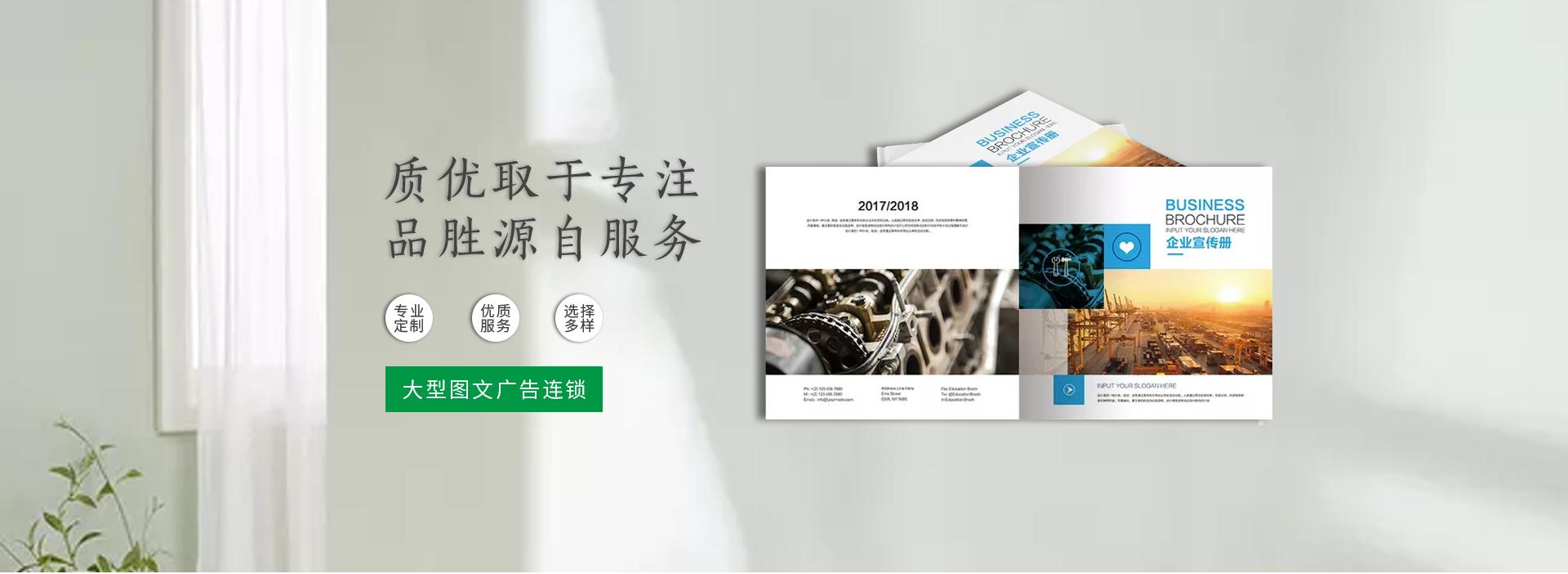 珠海图文广告