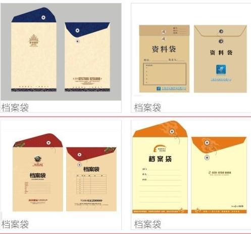 金湾档案袋