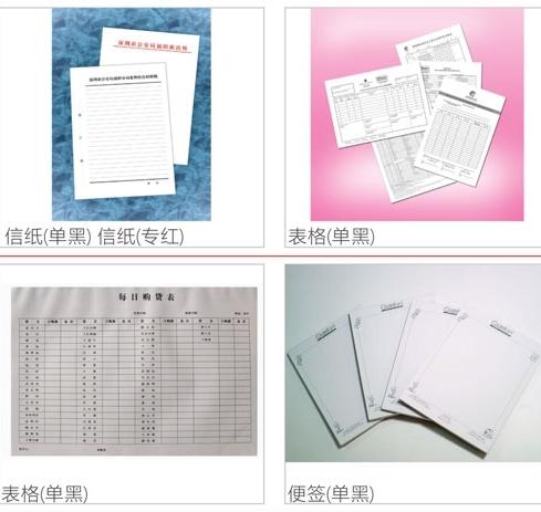 金湾信纸表格