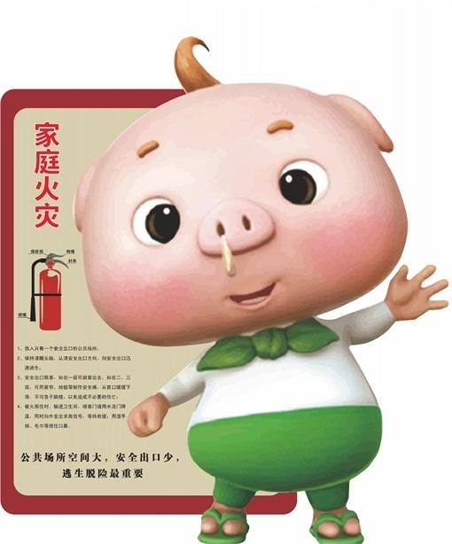 金湾卡通宣传牌